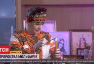 Магдалена Мочиовски