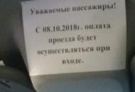 севастополь-автобус