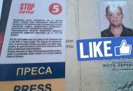 скрин_паспорта