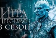 Игра_престолов