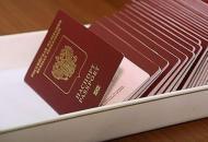 российские паспорта приднестровье
