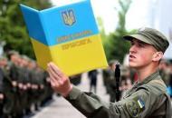 призывник украинский