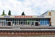 лисичанск поезд