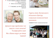 Психологическая помощь в Луганской области