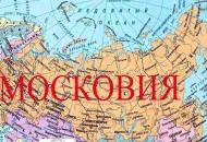 Россия, политика