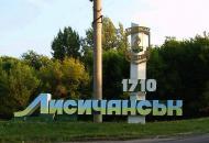 Лисичанск стал административным центром для семи территориальных громад