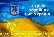 В Украине 6 декабря отмечают День Вооруженных сил