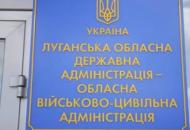 Луганская