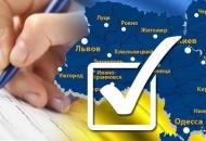 Украина, избирательная кампания