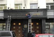 В Украине начал работу Офис генпрокурора
