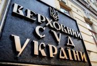 Верховный суд отказался рассматривать иск об отстранении от должности главы КСУ