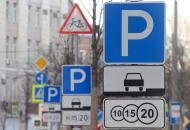 В Украине изменят тарифы на услуги платных парковок