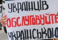 В Украине с 16 январявся сфера обслуживания переходит на государственный язык