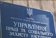 В Лисичанске УТСЗН меняетпорядокприема и обслуживания граждан