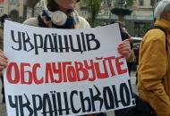 Украинцам рассказали, как действовать в случае отказа в обслуживании на украинском языке