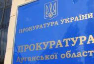 Луганская, преступность