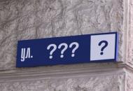 В Лисичанске появится 8 новых улиц