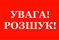 Луганская, розыск