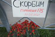 В Татарстане объявлен траур