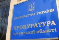 Северодонецк, прокуратура