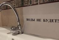 В Лисичанске,Новодружеске и Приволье перекроют водоснабжение