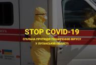 В Луганской области запустили сайт STOP COVID-19