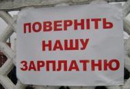 Лисичанск, долги по зарплате