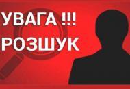 Полиция разыскивает жителя Луганщины,пропавшего без вести в 2014 году