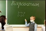 В МОН пояснили,как будут учиться дети с 1 сентября