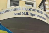 Киев, университет