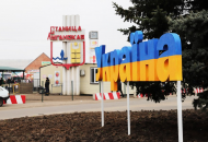 Миграционную службу в Станице Луганской закрыли