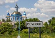 Тайны и легенды села Осиново