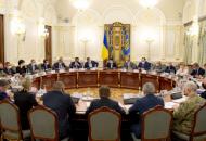 Совет национальной безопасности и обороны (СНБО)