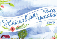 """""""Невероятные села Украины 2020"""":Село на Луганщине вошло в ТОП-10"""