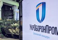 "Вместо ""Укроборонпрома"" создадут два холдинга"