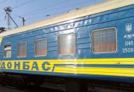 Донбасс, Укрзализныця