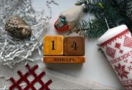 Старый Новый год: история и приметы популярного неофициального праздника