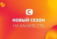 Календарь премьерновых сезонов популярных украинских шоу и сериалов