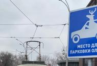 В Харькове установили необычный дорожный знак