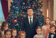 Поздравление президента Украины Владимира Зеленского с Новым 2021 годом