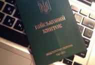 В Украине упразднят военкоматы и введутэлектронный военный билет
