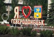 На развитиеСеверодонецка дополнительно направлено свыше 3 млн грн