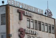 Северодонецк, ТЭЦ
