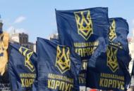 """""""Нацкорпус"""" анонсировалмасштабную акцию"""