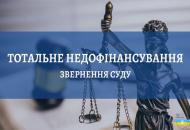 В Лисичанском городском судесложился финансовый коллапс