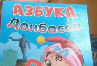 """В""""ДНР"""" для первоклассников выпустили """"Азбуку Донбасса"""""""