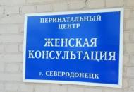Северодонецк, новости соцсетей