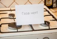 Лисичанск, газоснабжение