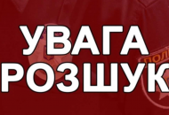 Полиция разыскивает разудалого афериста из Лисичанска