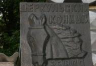 Конезавод с 200-летней историей